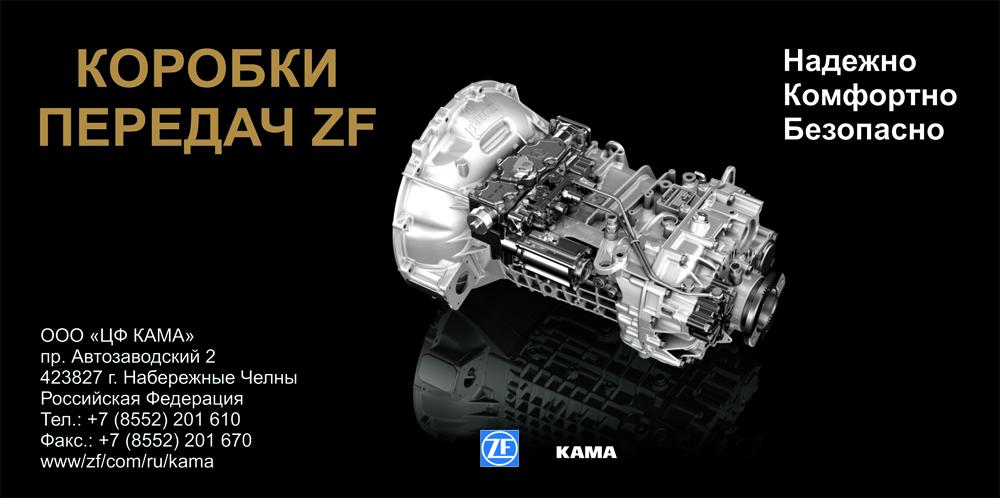 Коробка передач ZF